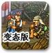 二戰前線2中文變態版