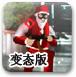 反恐特警圣诞变态版