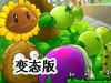 植物大战僵尸变态版