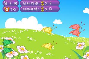 《蝴蝶找朋友》游戏画面1