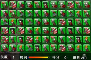 《植物大战僵尸之僵尸来袭》游戏画面1