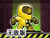 生化战士中文无敌版