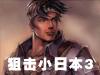 狙击小日本3