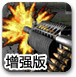 CS气枪射击战2加强版