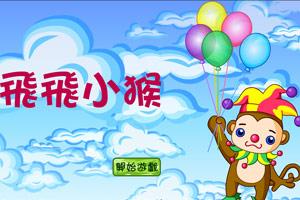 《飞飞小猴》游戏画面1