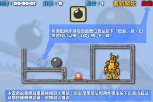 《炸毁机器人中文版》截图1