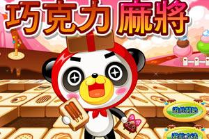 《巧克力连连看中文版》游戏画面1