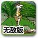 战争进化史中文无敌版