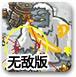 皇家守卫军1.081中文无敌版