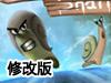 超级蜗牛比武赛修改版