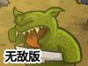 皇家守卫军1.082中文无敌版