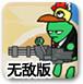 紊乱大枪战2中文无敌版