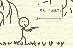 《制作火柴人5》游戏画面1