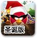 愤怒的小鸟太空圣诞版