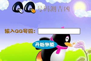《QQ号码测吉凶》游戏画面1