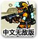救世英雄2中文无敌版