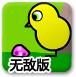 小鸭子的生活3无敌版