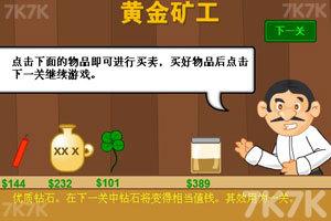 《黄金矿工中文版》游戏画面5