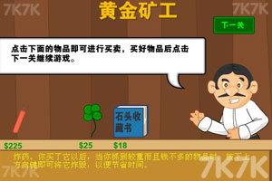 《黄金矿工单人版》游戏画面5