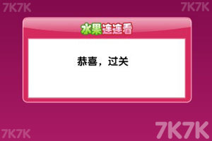 《7k7k水果连连看》游戏画面7