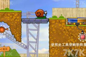 《蝸牛尋新房子》游戲畫面4
