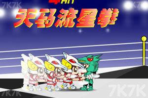 《决斗!天龙对天马》游戏画面4