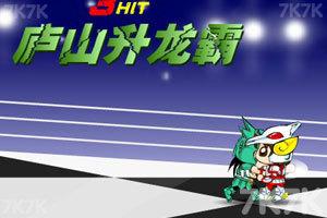 《决斗!天龙对天马》游戏画面7