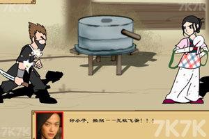 《武林外传之同福客栈》游戏画面6