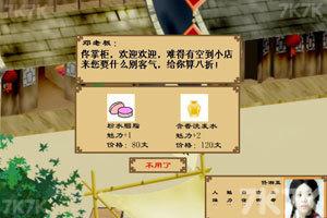 《武林外传之同福客栈》游戏画面10