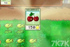 《植物大战僵尸无敌版》游戏画面9