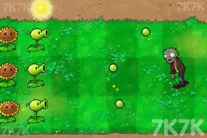 《植物大战僵尸无敌版》游戏画面8