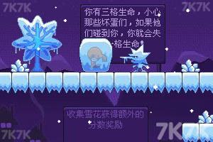 《冷冻双侠中文无敌版》截图3