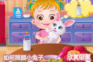 《可爱宝贝照顾小兔子》游戏画面1