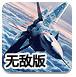 王牌轰炸机2无敌版