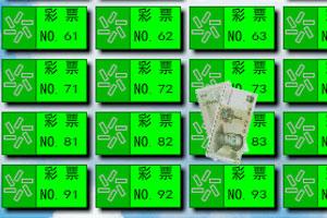 《买彩票》游戏画面1