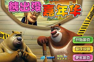 熊出没小游戏