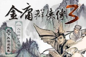 《金庸群侠传3加强版》游戏画面1