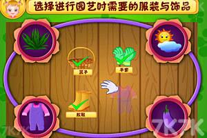 《可爱宝贝园艺工中文版》游戏画面2