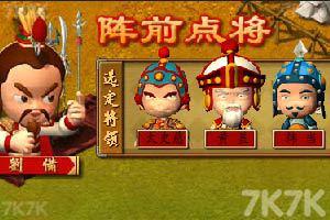 《盗版三国志1.4测试版》游戏画面5