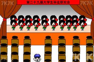 《枫叶情缘》游戏画面1