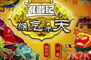 《乱游纪之猴气冲天》游戏画面1