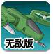 空中特种战斗机无敌版