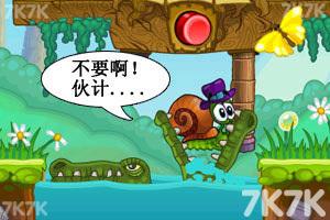 《蜗牛寻新房子5选关版》游戏画面3