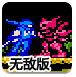 忍者龍劍傳2無敵版