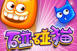 《碰碰猫电脑版》游戏画面1
