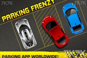 《疯狂停车2.0》游戏画面2