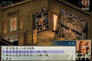 《金庸群侠传2正式版1.0》游戏画面6