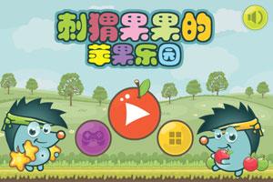 《刺猬果果的苹果乐园》游戏画面3