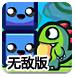 变色小恐龙2无敌版