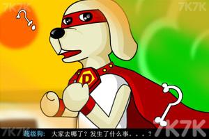 《超级狗狗中文版》游戏画面1